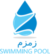شركة زمزم لحمامات السباحة التجمع الخامس